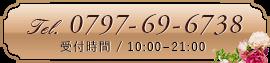ダンスカレッジ東野 TEL.0797-69-6738 受付時間 10:00~21:00
