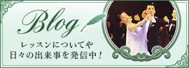 ダンスカレッジ東野 BLOG レッスンや日々の出来事を発信中