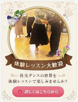 ダンスカレッジ東野 体験レッスン大歓迎 社交ダンスの世界を体験レッスンで楽しみませんか? 詳しくはこちらから