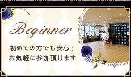 Dance Callege Higashinoのレッスンについて 初めての方へ